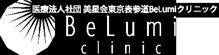 東京表参道BeLumiクリニック(ベルミクリニック)